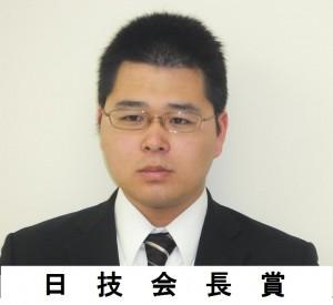 日技会長賞