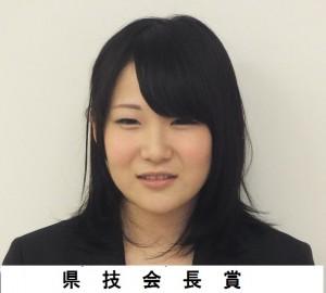 県技会長賞